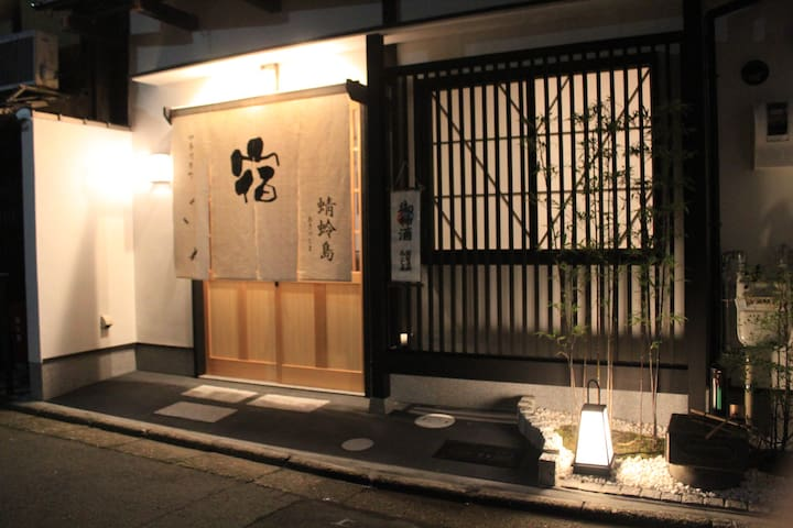 Just center of Kyoto Lodging 蜻蛉島 for 4~6 guests - Shimogyō-ku, Kyōto-shi - Gjestehus