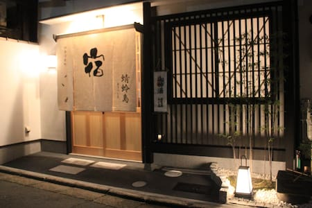 Just center of Kyoto Lodging 蜻蛉島 for 4~6 guests - Shimogyō-ku, Kyōto-shi - Guesthouse