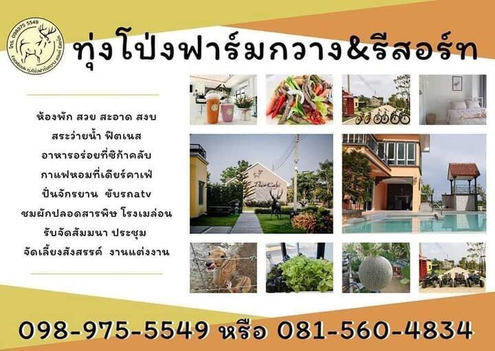 Thung pong deer fame & resort ฟาร์มกวาง & รีสอร์ท