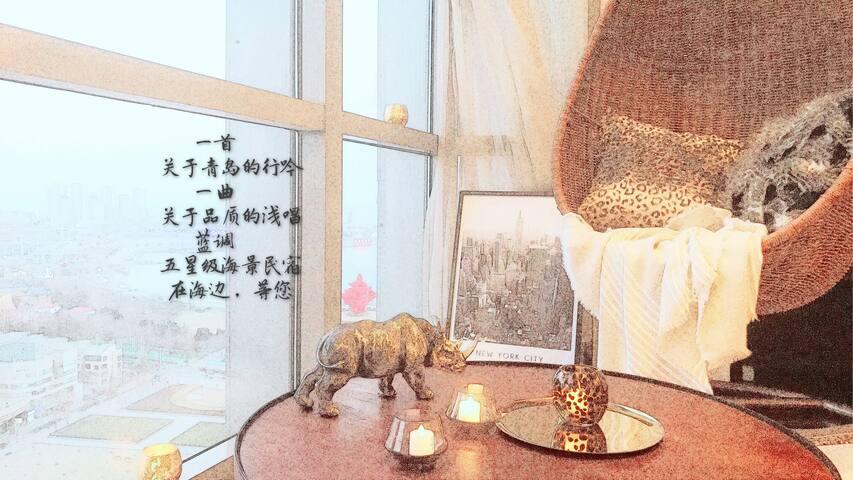 【蓝调】五四广场轻奢海景房 楼下地铁口 万象城&奥帆基地 五星级床品