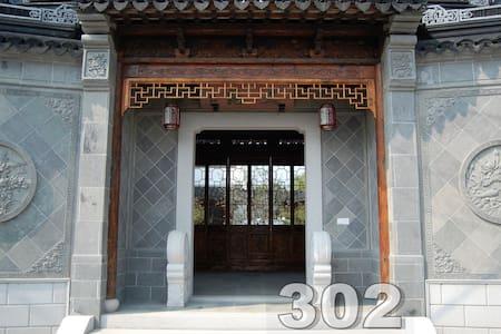 东山镇文苑民宿双人标间(苏式园林别墅) - Suzhou