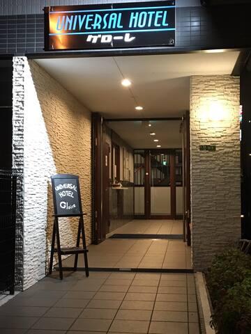 Universal Hotel Gloire Room 301 1station from USJ!
