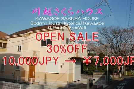 3bdrm House Historical Kawagoe WiFi - Kawagoe-shi