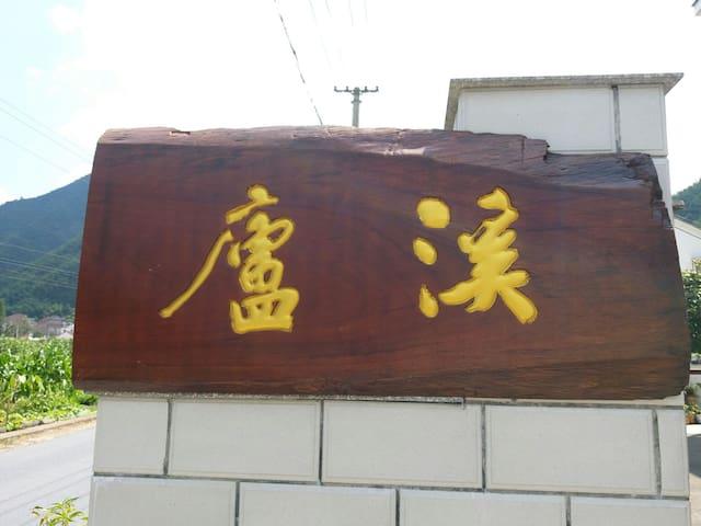 溪庐民宿,背山临水,养生度假避暑胜地 - Hangzhou - Apartment