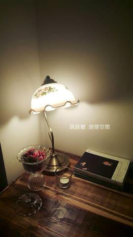 跳跳糖旅宿空間 The Present B&B 幸福房 - 台南市, TW