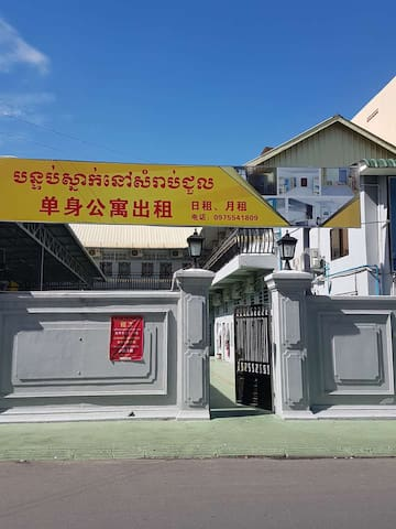 NEW Furnished room stay(daily/monthly)金边新房出租,月租,日租
