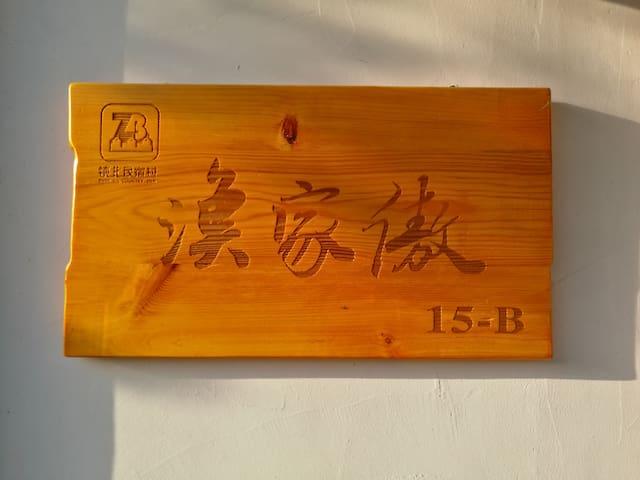 镇北民宿村:渔家傲 15-B