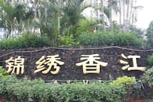 广州长隆园景度假别墅   邻近地铁,风景秀丽, 度假·群游·聚会