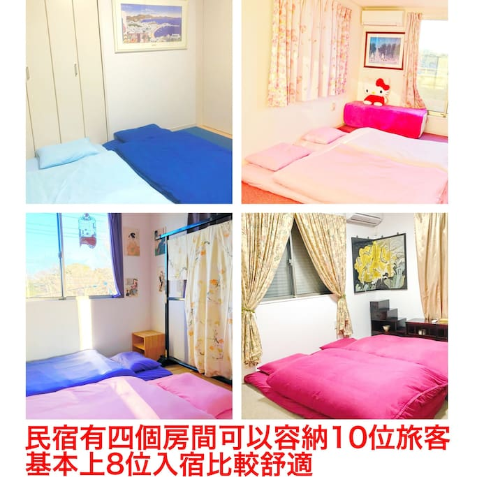There are four bedrooms. Can accommodate 10 people. Eight people can relax.