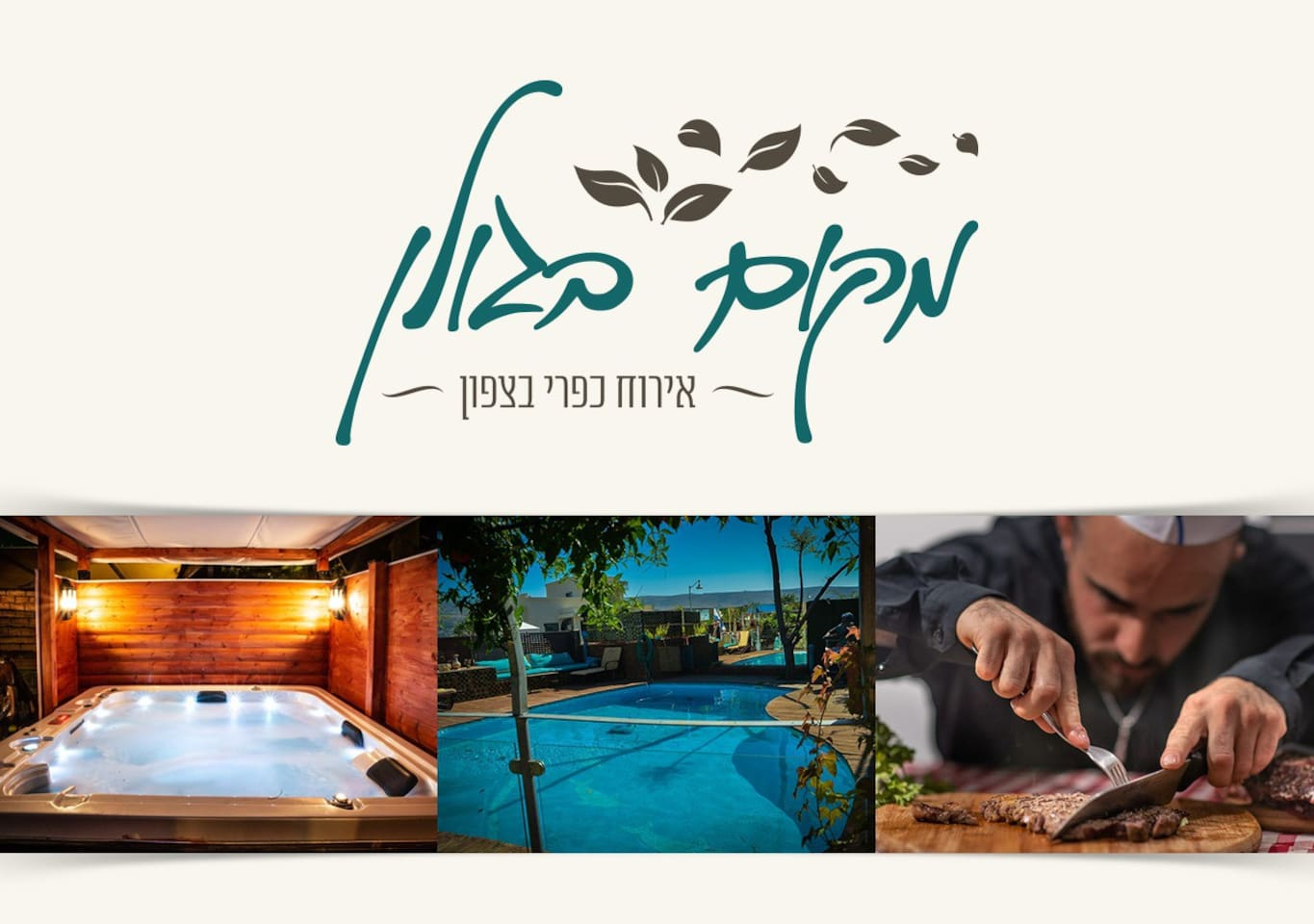 Welcome to makom bagolan. Guest rooms in rustic atmosphere. After 5 years of experience with lots of customers. We discovered the formula of how to make our guests get the best vacation experience.
