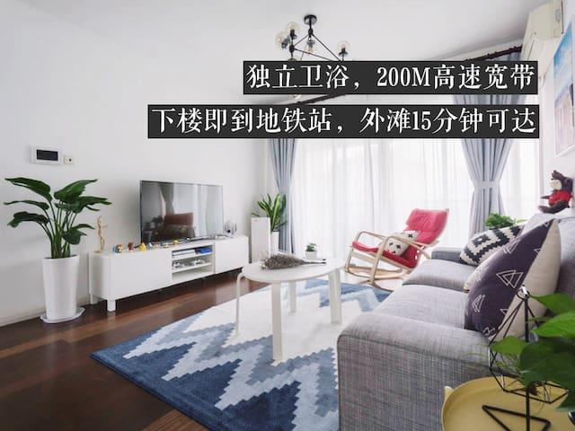 【限时特价】15分钟至外滩,独立卫浴,下楼即到地铁站 - Shanghai - Lägenhet