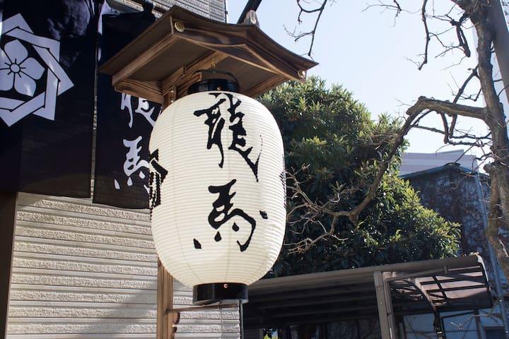 """入り口には""""龍馬""""と書いた大きな提灯が出ているため、すぐに見つけれます♪ There is a lantern at the entrance,so you will find there soon!"""