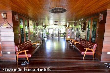 Ban Nai Tuek Home Stay Zone 2 - Muang - House