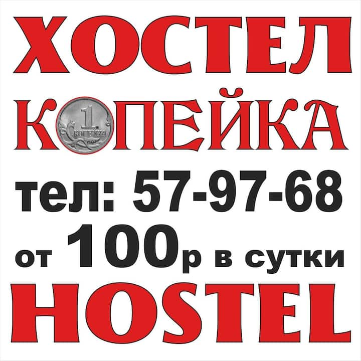 Hostel КОПЕЙКА