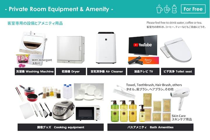 Please use it freely! 客室内の備品はご自由にお使いください。