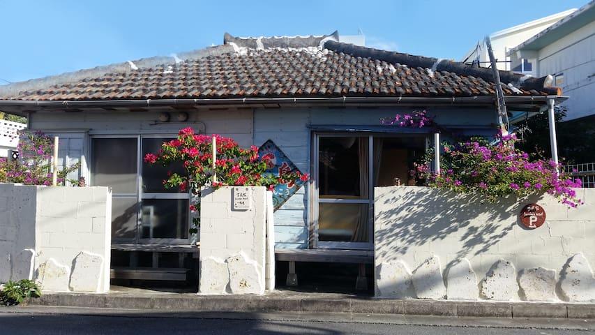 [KOMINKA 古民家]海まですぐ。憧れの沖縄赤瓦の一棟貸、セルフリゾート・ゲストハウス