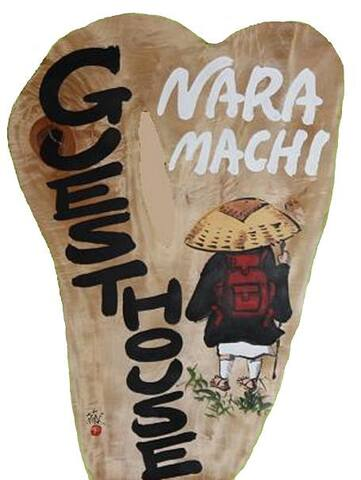 """看板 この看板は、""""ゲストハウスならまち""""の玄関にあります。 偉大な僧侶/空海が、画かれています。 Signboard This signboard is at the entrance of Guesthouse Naramachi. A great monk / Kukai is drawn."""