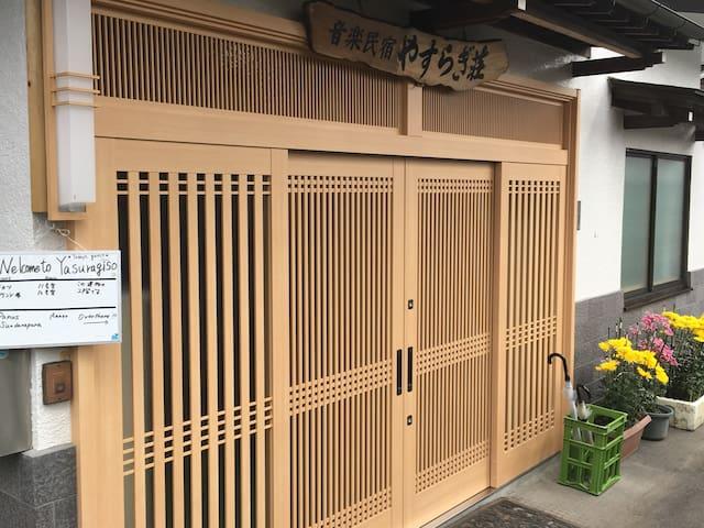 Yasuragiso ( Private tatami room )Near Lake