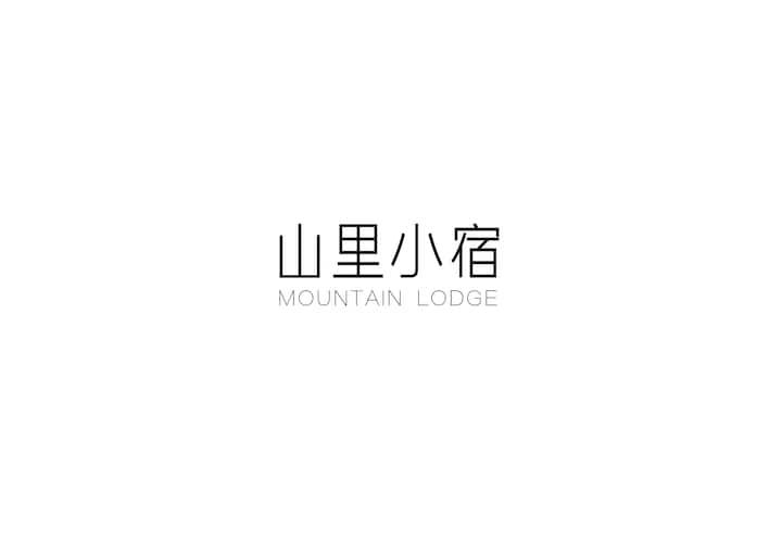 北京云塑旅店 欢迎您!BEIJING YUNSU B&B