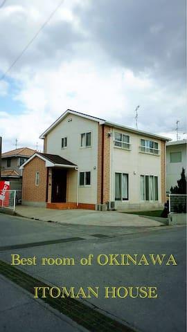 ITOMAN HOUSE 広い二階建一軒家!南部、那覇近い、空港近い、アウトレットあしびなー
