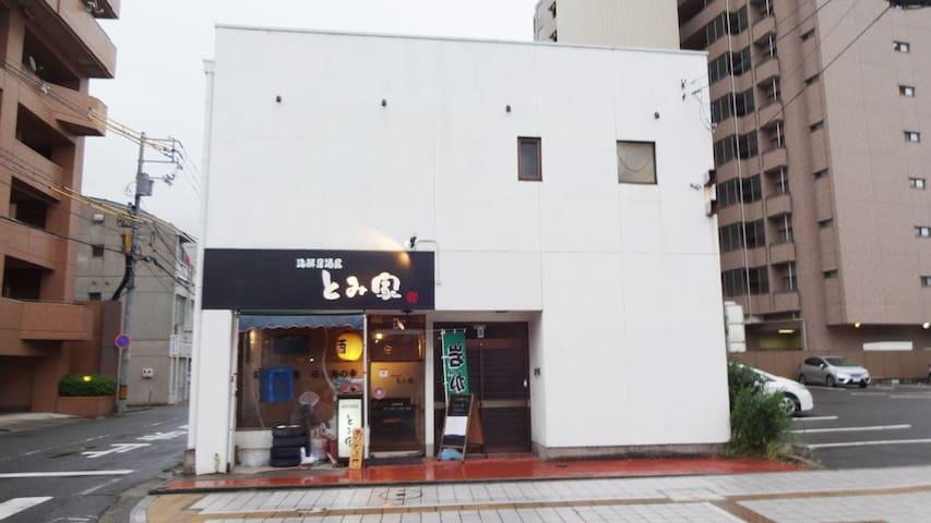 【米子駅近】とみ家6号大部屋!人気海鮮居酒屋とみ家の2階旅館が復活致しました!