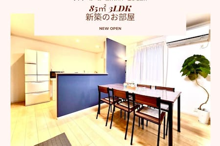 85㎡ 3LDK can be enjoyed by family & large group