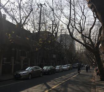 MOUSSE法租界连排别墅床位房下铺 - Шанхай