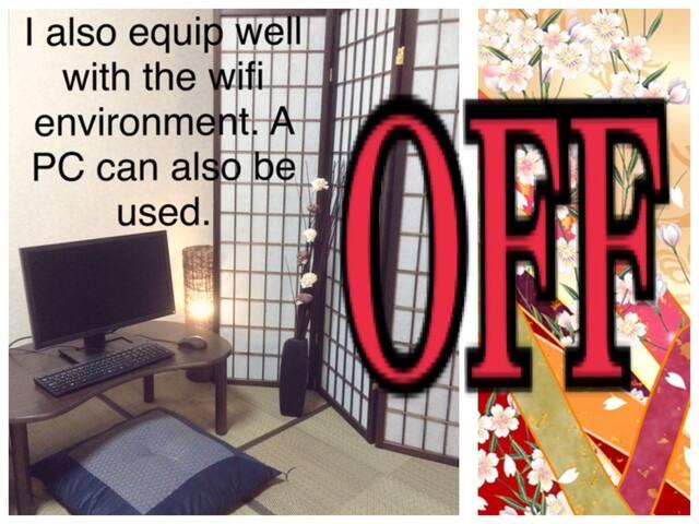 "The center in Sappro  ""omotenashi"" - 札幌市 - Apartament"