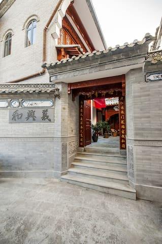 義興和翡翠精品客栈 腾冲 和顺古镇 全新缅甸红木 古典特色建筑