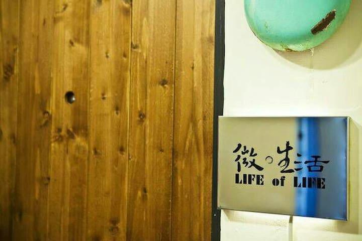 微生活 - 中西區 - Appartement