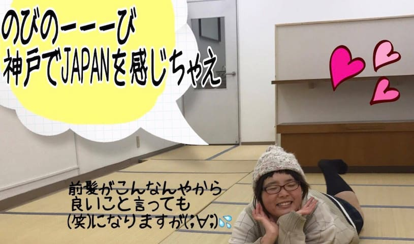 JR三ノ宮駅から山側徒歩5分!8人宿泊可能な隠れ家のような神戸一アットホームなくつろぎ畳空間