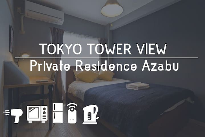 ★TOKYO-TOWER VIEW★ Private modern apt. in Azabu - Minato-ku - Apartamento