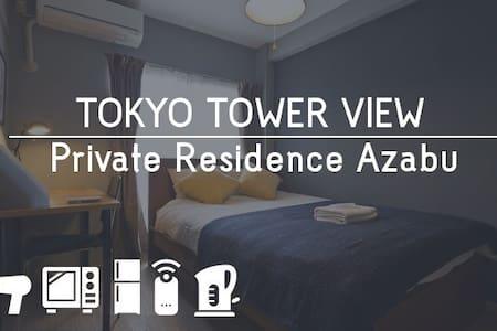 ★TOKYO-TOWER VIEW★ Private modern apt. in Azabu - Minato-ku - Pis