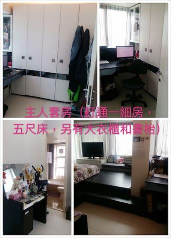 豪華房@名城 , A master room of Festival City. 1mins mtr