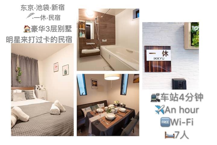 新房源 特惠折扣 全新整栋 东京池袋商圈 3层简欧风格 免费Wi-Fi 7人OK