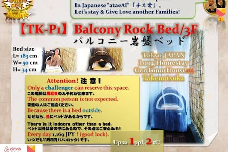 【TK-P1】8mins Walk to Station Balcony Rock Bed - Adachi-ku - Höhle