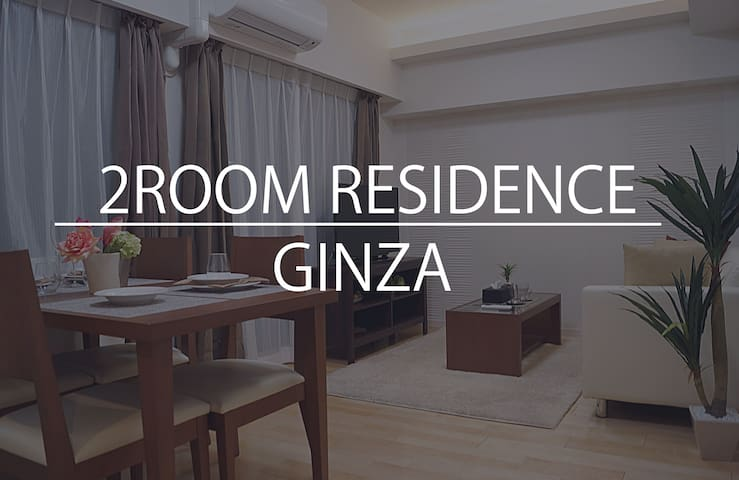 ★GINZA LUXURY★ 2-bedroom apt. in Ginza area - 中央区 - Flat