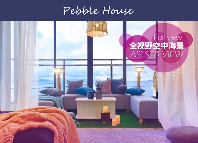 270°高层海景超开阔景观,巨幕私家影院度假风豪华舒适3房,近机场/沙滩/御温泉