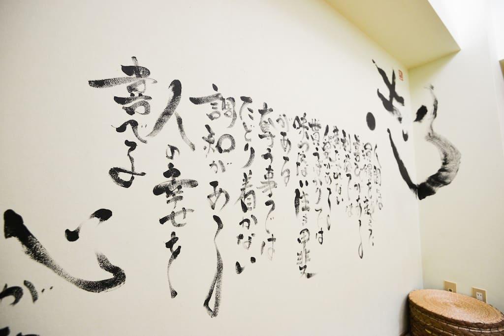 Japanese cool  room