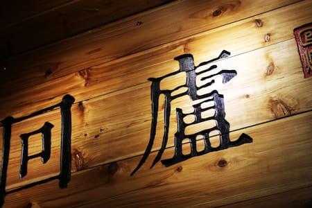 回庐茶舍-独栋小院-武夷山景区/三姑度假区-五室-有厨房可做饭