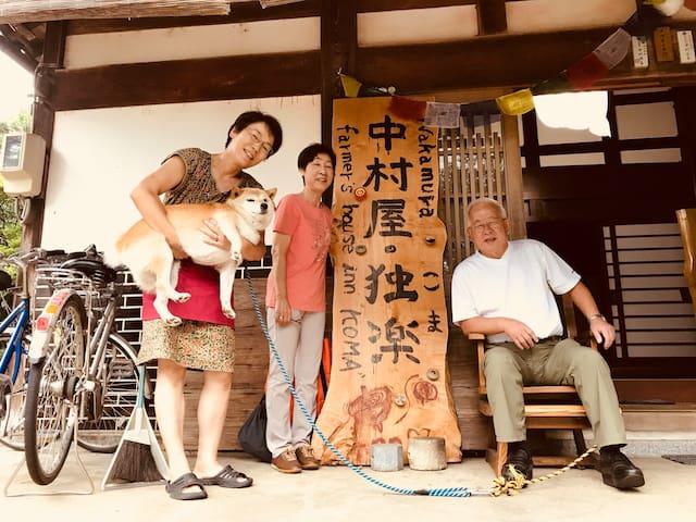 中村屋・ 独楽(こま) 「日野山」