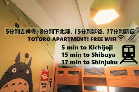 Kichijoji 5min,Shinjuk 17min,Totoro&you,wifi#2 - Suginami