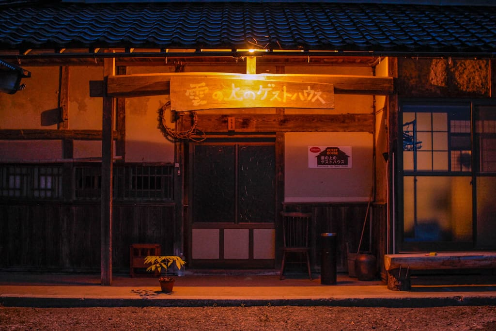 Front of the guesthouse at night