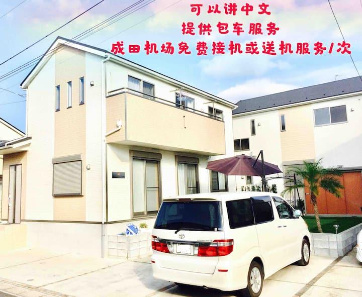成田机场民宿>2人起免费接送机1次>可提供包车服务>最大入住4人