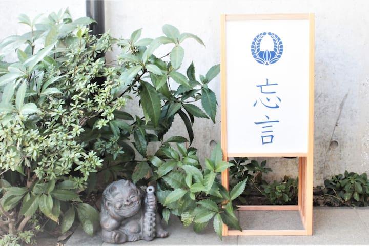 忘言は 一日2組6人様、限定の小さなお宿です。お部屋は日本間と洋間(ツィンベッド)がございます。 - Funabashi-shi - Bed & Breakfast