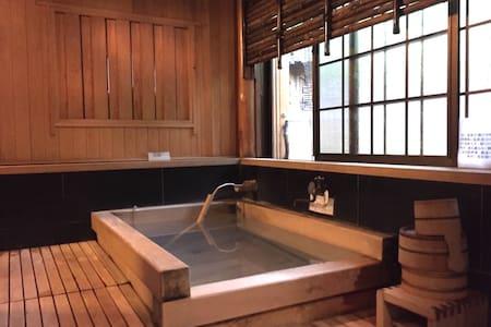 #1Japanese style hot spring inn with private bath - Dům