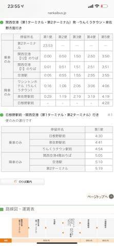 日文版时刻表,到泉佐野650日币/人
