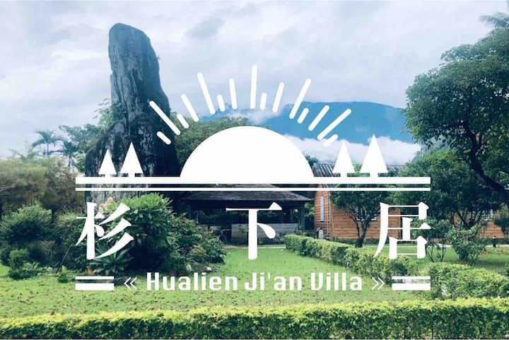 Hualien JackVilla - 1 bedroom for 2 people