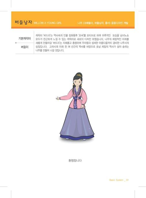 Welcoming Logo Korea's troditional cloths