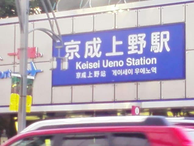 Ueno apartment - Taito-ku - Departamento